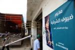 استجابة نازحي الغوطة الشرقية